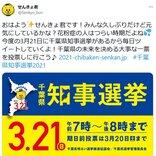 R-1グランプリより面白い!? 千葉県知事選挙の政見放送で「小池百合子と結婚」がTwitterのトレンド入り