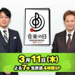 『音楽の日』タイムテーブル一挙公開、OPはMr.Childrenの名曲でスタート