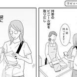 レジで持参した袋を取り出した女性 その後の展開に、笑いがこみ上げる