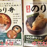 【疑惑追及】富士そばがこっそり「のり弁」を販売していた → ゆで太郎をパクったのか店長に聞いてみた結果