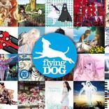 フライングドッグのアニメ作品78タイトル全832曲が本日より配信スタート