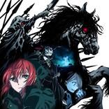 『魔法使いの嫁』新作エピソードを3部作でアニメ化 制作はスタジオカフカ