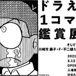 『ドラえもん1コマ拡大鑑賞展』開催決定! オリジナルグッズも発売予定♪