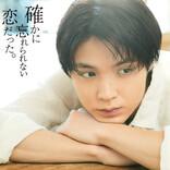 磯村勇斗がジャケットを飾る大ヒット恋愛コンピCD『確かに忘れられない恋だった。』発売!