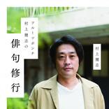 「フルポン村上の俳句修行」書籍化決定! 3月28日に刊行記念オンラインイベントを配信