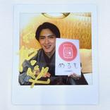【終了しました】尾上松也さん直筆サイン入りチェキ、応募詳細はコチラ!