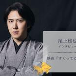 """生粋の""""シティボーイ""""尾上松也が歌って、舞って、ラップする…!「驚きの連続だった」<『すくってごらん』インタビュー>"""