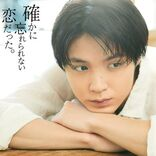 """磯村勇斗、中学生時代にカラオケで盛り上がった思い出の""""恋愛ソング""""明かす"""