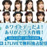 AKB48、ホワイトデーに「ありがとう」伝える「17LIVE」配信
