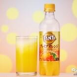 大人ファンタ第3弾『ファンタ プレミアオレンジ』は新製法で、果皮の苦みも楽しめる!