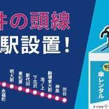 傘シェアサービス「アイカサ」、京王井の頭線全駅に設置