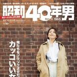 小泉今日子『昭和40年男』の表紙に登場! 巻頭特集「俺たちをゾクゾクさせた カッコいい女たち」!