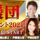 井上和彦、かないみか、檜山修之ら人気声優による『声援団 チャリティイベント2021』をライブ配信「ミクチャ」で配信!