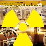 東日本大震災から10年。映画『100,000年後の安全』無料配信!放射性廃棄物の処分をめぐり、未来の地球の安全を問う!