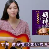 新川優愛の透き通る歌声に驚き!さらにギターを弾く姿も披露!「明星 麺神」