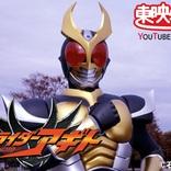 「仮面ライダーアギト」全51話を無料配信 放送開始20周年記念