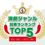 【3/5(金)~3/11(木)】演劇ジャンルの人気記事ランキングTOP5