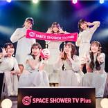 Juice=Juice、ライブパフォーマンスとインタビュー撮り下ろし特別番組をオンエア!