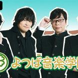 菅沼久義、近藤孝行、間島淳司、小野大輔が演歌を学ぶ!