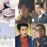 松下洸平、松本まりか主演ドラマで小説家役「持てる力を出し切った」
