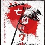 前山剛久、 廣瀬友祐らが出演 FICTIONAL STAGE『亡国のワルツ』の上演が決定
