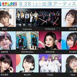 『アニサマ2021』出演アーティスト48組が発表、WANDS 大黒摩季ら出演
