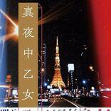 King & Prince永瀬廉主演で『真夜中乙女戦争』映画化、共演に池田エライザ&柄本佑