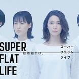 秋元才加主演 日本の結婚観に新常識を提案するオンライン演劇『スーパーフラットライフ』上演が決定