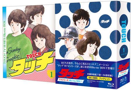 タッチ TVシリーズ Blu-ray BOX
