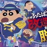 リアル脱出ゲームとクレヨンしんちゃんが初コラボ! おバカで明るい、爆笑必至の謎解きエンターテインメント!