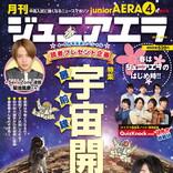 高橋海人(King & Prince)と菊池風磨(Sexy Zone)が「ジュニアエラ4月号」に登場!