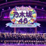 乃木坂46「10年分の思い出クイズ&ライブ映像蔵出し」 ひかりTVとdTVチャンネルでスペシャル番組を独占生配信
