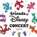 フレンズ・オブ・ディズニー・コンサート2021、振替公演のチケット再販売スタート! 追加出演アーティストも発表!