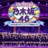 乃木坂46、10年記念番組配信 梅澤美波「素敵な時間を過ごせたら」