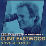 アカデミー賞特集 イーストウッド、キューブリック、スコセッシら3監督の製作の裏側に迫るドキュメンタリーを無料配信