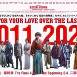 『るろうに剣心』10周年記念バナー公開 佐藤健、直筆サインの巨大バナーが全国劇場へ