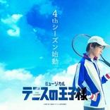 ミュージカル『テニスの王子様』4thシーズン、お披露目会の開催が決定 出演キャスト発表