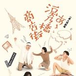 糸原美波、内木志らが昭和を舞台にした人情劇に挑む たやのりょう一座第7回公演『あゝ涙乃橋商店街』の上演が決定