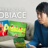 元サッカー日本代表・中村憲剛がサッカーと食事についてなどを語る!栄養機能食品「ノビエース」のプロモーション動画に出演
