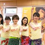 樋口日奈(乃木坂46)、矢島舞美をはじめとする面々が可憐なフラダンスを披露!舞台『フラガール -dance for smile-』公開稽古レポート