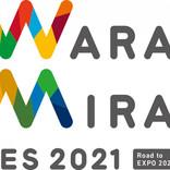 【訂正再掲】Warai Mirai Fes 2021 Road to EXPO 2025 万博記念公園にてGW開催!
