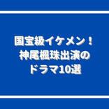『国宝級イケメン』1位に輝いた!神尾楓珠出演のおすすめドラマ8選