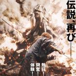 実写映画『るろうに剣心』シリーズ10周年記念!過去3作品の一挙リバイバル上映が決定 特別映像&キャストのメッセージも