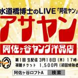 水道橋博士のLIVE「阿佐ヤン」アサヤン 阿佐ヶ谷ヤング洋品店 配信!