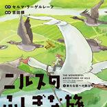 名作「ニルスのふしぎな旅」が新冒険ストーリーに タケカワユキヒデの主題歌つき