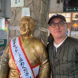志村けんの「アイーン」銅像に負けていない 北島三郎、落合博満の銅像がスゴい