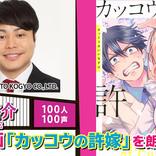 お笑い芸人・井上裕介さんが『カッコウの許嫁』を朗読した!!【カッコウの許嫁100人100声】