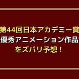 アニメ映画の栄冠はどの作品に!?日本アカデミー賞「最優秀アニメーション作品賞」をスバリ予想!