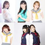 内田彩、徳井青空ら6名が生出演 『ラブライブ!』PS4ソフト『スクフェスAC わいわい!Home Meeting!!』リリース記念生放送
