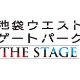 猪野広樹、山崎大輝がW主演 品川ヒロシ演出で石田衣良『池袋ウエストゲートパーク』が舞台化決定